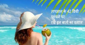 summer tips in hindi