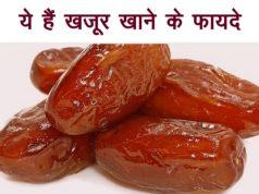 Health Benefits Of Dates (Khajoor) hindi